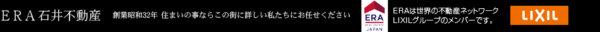株式会社石井不動産